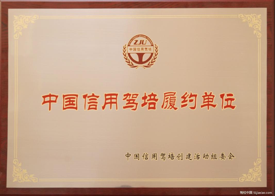 京城驾校证书